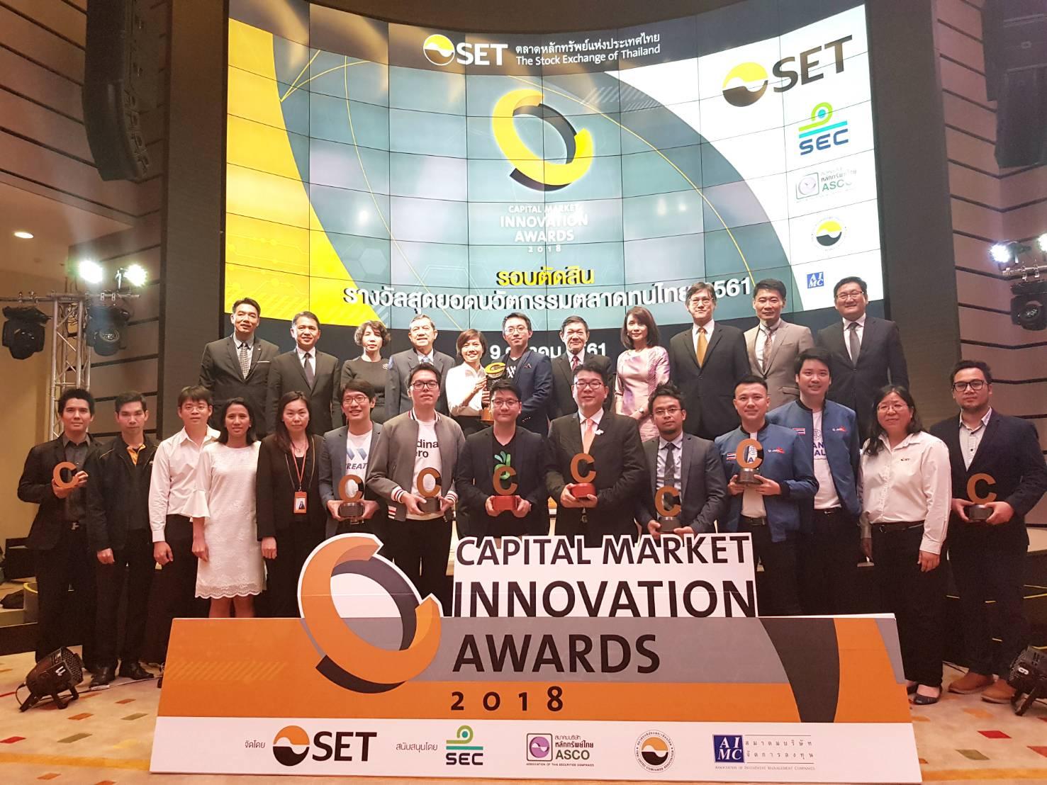 """ตลาดหลักทรัพย์แห่งประเทศไทยประกาศผลรอบตัดสิน โครงการประกวด """"รางวัลสุดยอดนวัตกรรมตลาดทุนไทย 2561"""" (Capital Market Innovation Awards 2018)"""